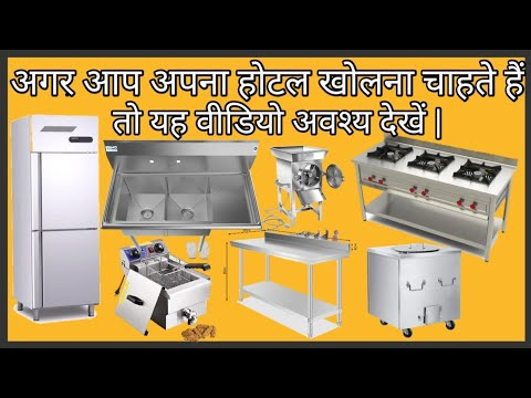 Commercial Kitchen Equipments Name And Price In Delhi | India || #Restaurant #Hotel #Startup ||