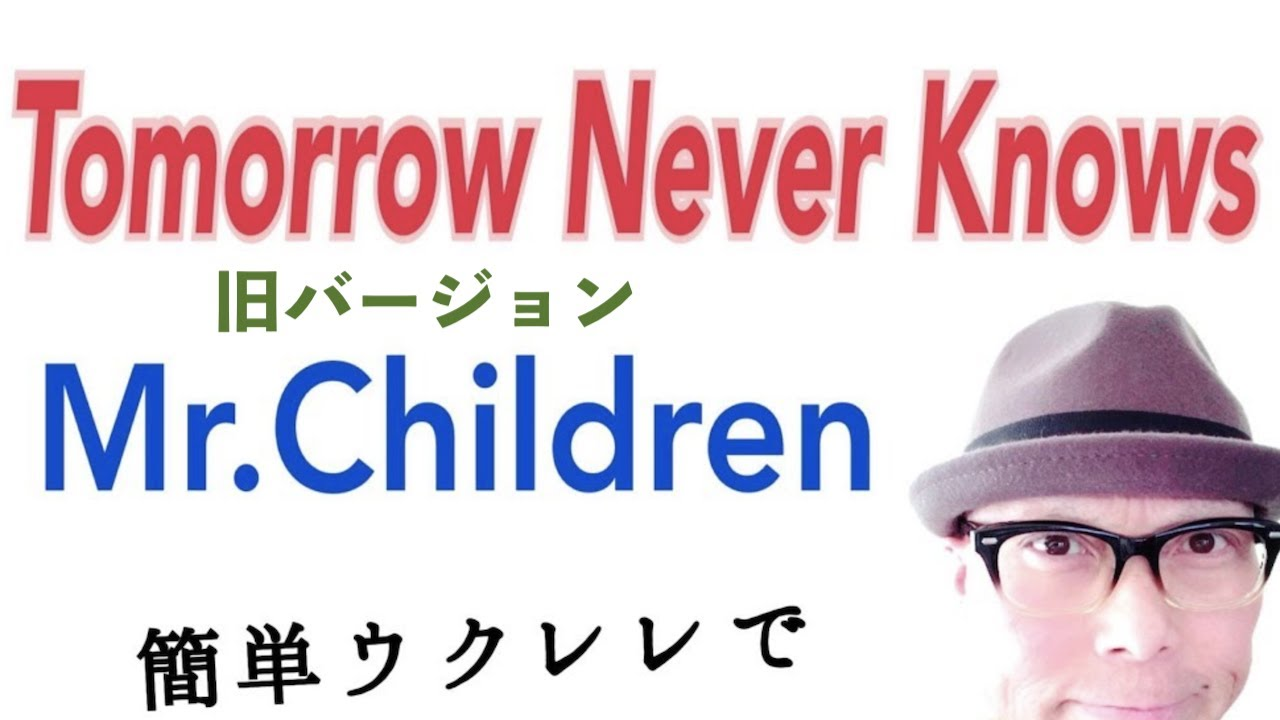 Mr.Children - Tomorrow Never Knows【ウクレレ 超かんたん版 コード&レッスン付】GAZZLELE