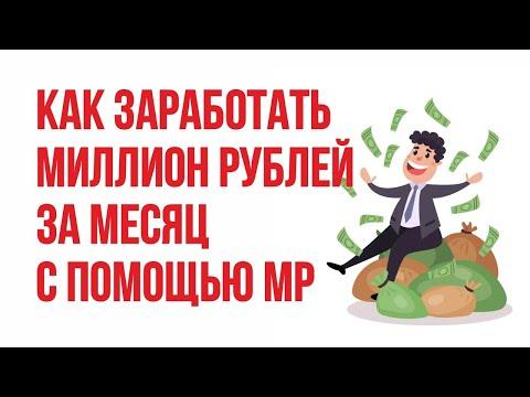 Как заработать миллион рублей за месяц с помощью МР! | Евгений Гришечкин