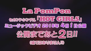 """La PomPon 2nd Single「HOT GIRLS!」 2015.4.29 RELEASE!!! 日本テレビ..."