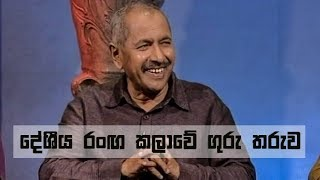 Doramadalawa - (2020-01-13) | ITN Thumbnail