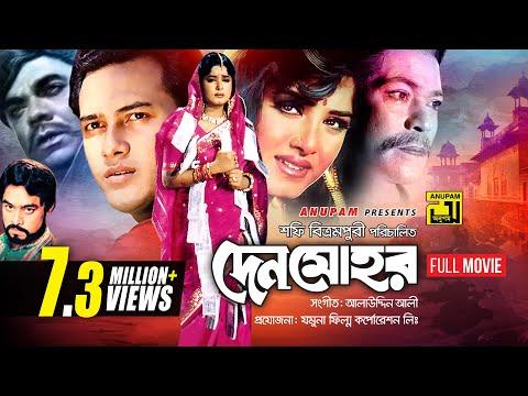 Denmohor   দেনমোহর   Salman Shah & Moushumi   Bangla Full Movie