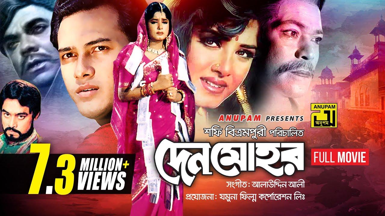 Denmohor | দেনমোহর | Salman Shah & Moushumi | Bangla Full Movie