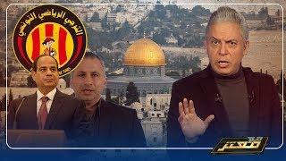 """#معتز_مطر: #القدس ما بين """"#كوهين و #السيسي و #الترجي التونسي"""".. !!"""