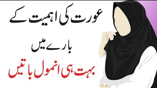 Best Urdu Motivational Quotes About Life And Strong Women | Aurat Aqwal