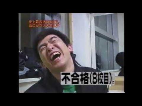めちゃイケ 濱口だまし180日桐堂大学
