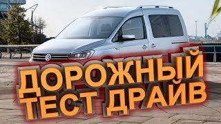Дорожный тест драйв Volkswagen Caddy | Test drive Volkswagen Caddy