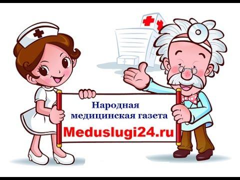 2017 Как записаться на прием к врачу Поликлиника 14 Красноярск