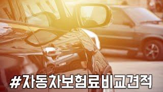 자동차보험료비교견적 해보면 달라요!