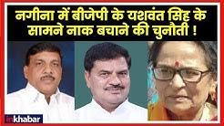 Nagina Lok Sabha Election 2019: नगीना में बीजेपी के यशवंत सिंह के सामने नाक बचाने की चुनौती !