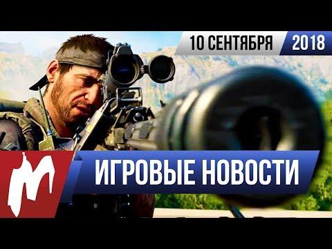 Игромания! ИГРОВЫЕ НОВОСТИ, 10 сентября (Battlefield V, Call of Duty: Black Ops 4, Eve Online) thumbnail