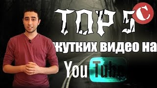 Топ 5 самых жутких видео на YouTube