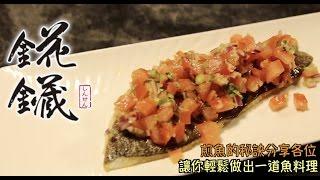 錵鑶 瑋恆師 分享煎魚不燒焦的小秘訣????