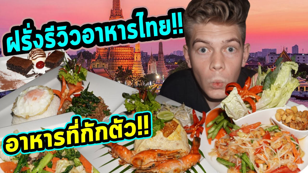 ฝรั่งกินอาหารไทยเป็นครั้งแรกในรอบ 1 ปี!!!! เขาจะชอบเหมือนเดิมไหม?? รีวิวอาหารกักตัว
