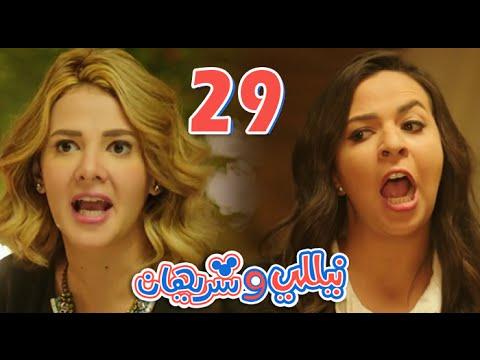 مسلسل نيللي وشريهان - الحلقه التاسعه والعشرون    Nelly & Sherihan - Episode 29