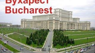 Бухарест  — город, столица Румынии(Бухарест — город и столица Румынии. В Бухаресте и его пригородах проживает более 1,8 миллиона человек. Как..., 2014-03-19T09:27:00.000Z)