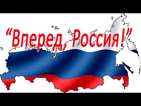 """""""Вперед, Россия!"""" Исполняет хор учителей школы №2 города Кудымкара"""