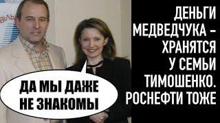 Связь вскрыта! Деньги Медведчука у семьи Тимошенко