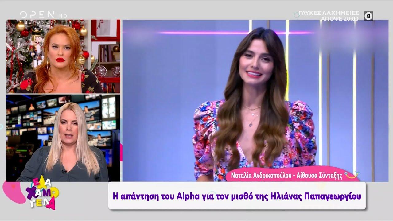 Η απάντηση του Alpha για τον μισθό της Ηλιάνας Παπαγεωργίου   Έλα Χαμογέλα! 5/12/2020   OPEN TV