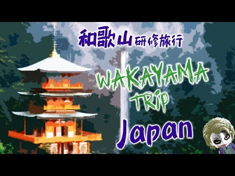 WAKAYAMA, JAPAN 和歌山、日本