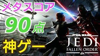 【神ゲー】評価高すぎ! スターウォーズ ジェダイ フォールン・オーダー 実況プレイ! PS4 フォールンオーダー Star Wars Jadi fallen order
