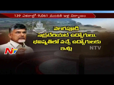 Chandrababu Holds CRDA Review Meeting || Free Housing Offer For AP Employees || NTV