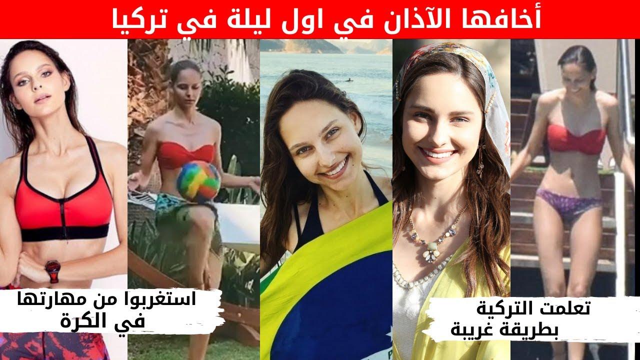 تعرف على البرازيلية جيسيكا ماي بطلة ماريا ومصطفى أخافها الآذان، زوجها تركي، تعلمت التركية من لبناني
