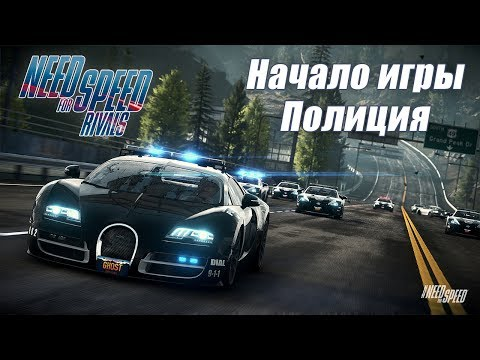 Need For Speed Rivals  Начало игры  Полиция 1080p