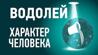 видео Знак зодиака водолей это какой месяц