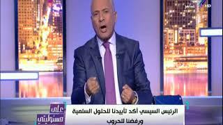 أحمد موسي: اسرائيل المستفيد الأول من تدمير منطقة الشرق الاوسط
