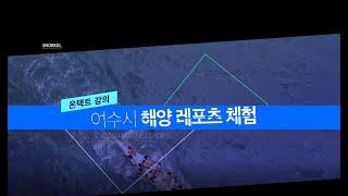 여수 해양레저스포츠 온택트 강의동영상(스노쿨링 편)