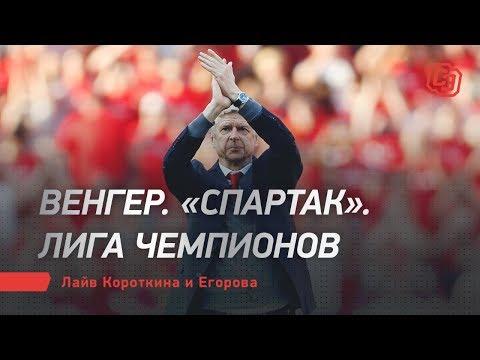 Венгер. «Спартак». Лига чемпионов. Лайв Короткина и Егорова