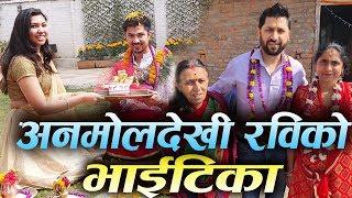 अनमोल केसीदेखी रवि लामीछानेले भाईटिका यसरी मनाए| Nepali artist Bhaitika| Aaha TV