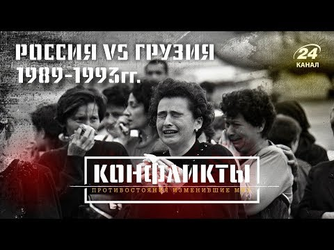 Грузия против России