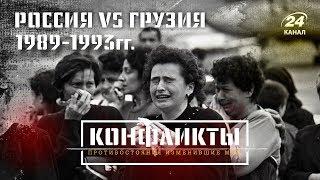Грузия против России 1989-1993гг. (Часть I), Конфликты (на русском)