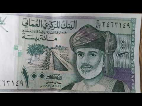 Oman currency || omani riyal || Oman 1 riyal to 5 baisa || What is the currency of Oman (bangla)