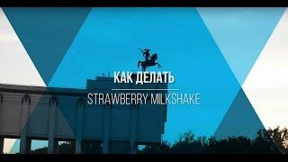 Как делать strawberry milkshake на лонгборде. Видео урок.