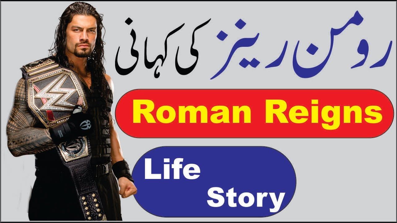 Life Story of Roman Reigns, the Biography of a Great Anoa'i Urdu/Hindi