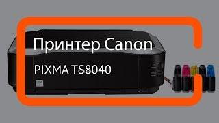 видеообзор МФУ Canon PIXMA TS8040