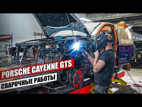Финишная прямая - СВАРКА КУЗОВА! Восстановление Porsche Cayenne GTS за 390 000 рублей.