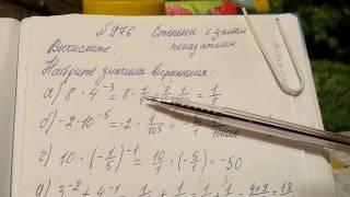 976 Алгебра 8 класс. Степени, степени чисел, отрицательная степень