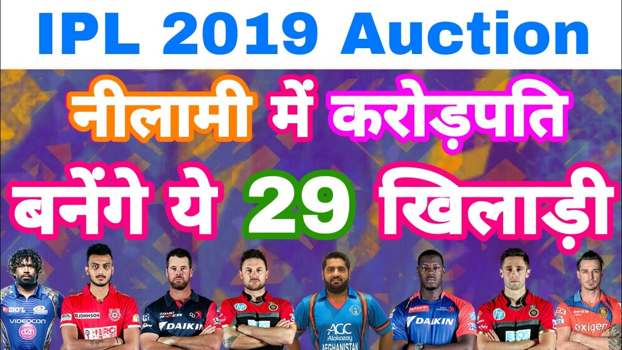 IPL 2019 - Final List Of 29 Players Going To Become Crorepati In IPL  Auction | MY cricket production