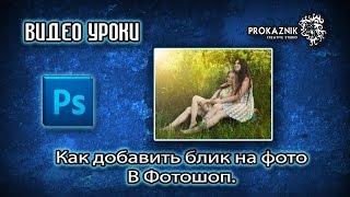 1 Как добавить блик на фото в Фотошоп