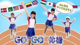 かんあきと体操しよう!ブリヂストン GO GO 体操 thumbnail