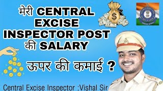 My salary of Central Excise Inspector post   Vishal Sonawane Patil   Government salary   GST