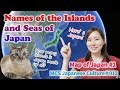 Map of Japan #1 【MCS Japanese Culture #012】