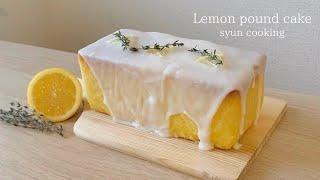 レモンパウンドケーキ|syun cookingさんのレシピ書き起こし