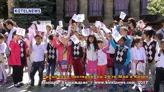 Котел отбеляза празнично 24-ти МАЙ www.kotelnews.com