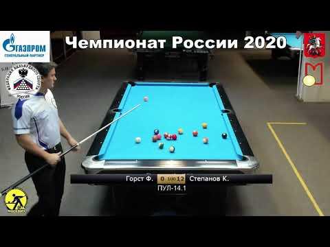 Финал (Пул-14.1) Горст.Ф (Gorst.F) vs Степанов.К (Stepanov.K) Чемпионат России 2020