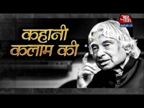 Story Of Dr. APJ Abdul Kalam
